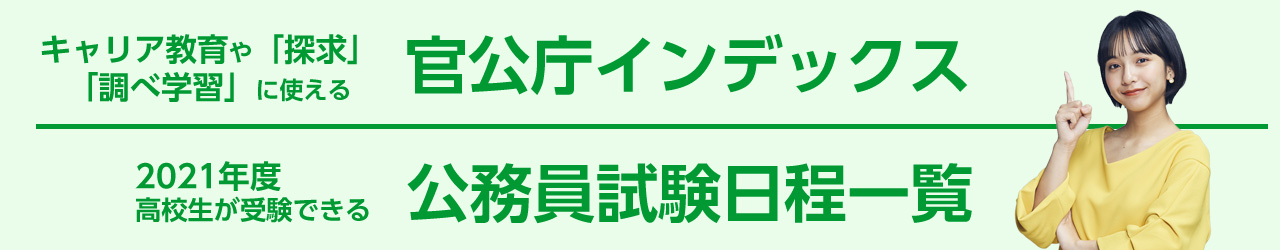 官公庁インデックス・公務員試験日程